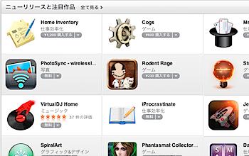 iTunesアフィリエイト「Mac App Store」も対象に