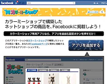 カラーミーショップで構築したネットショップの商品をFacebookに掲載するアプリ