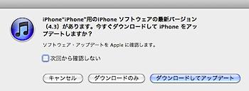 Safariの速度が向上「iOS 4.3」リリース