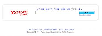 iPhone/iPadアプリを検索できる「Yahoo!検索 アプリ検索」