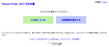 Googleの消息情報を登録/閲覧できる「Person Finder: 2011 日本地震」