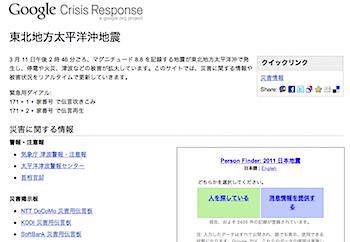 「Google Crisis Response」東北地方太平洋沖地震の情報をリアルタイムに更新
