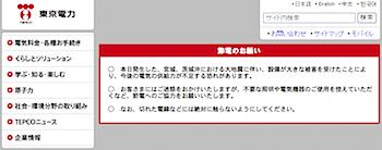 東京電力、発電所停止で電力不足に