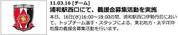 浦和レッズ、浦和駅西口で募金活動を実施(3月16日)