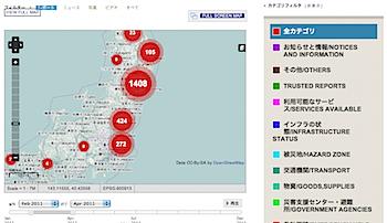 東北関東大震災情報サイト「sinsai.info」