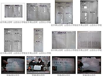 Google、避難所の名簿を写真で送り共有するサービスを開始