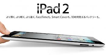 Apple「iPad 2」発売を延期
