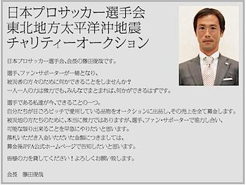 日本プロサッカー選手会「東北地方太平洋沖地震チャリティーオークション」
