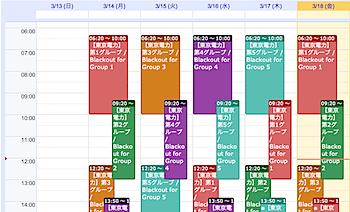 計画停電の時間帯がひと目で分かる「計画停電カレンダー」