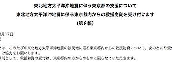 東京都も東北地方太平洋沖地震に係る救援物資を受付中