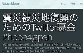 ツイッターによる募金受付「#hope4japan」