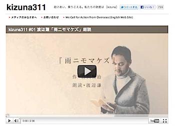 """「kizuna311」著名人による""""エンターテインメント・コンテンツの差し入れ"""""""