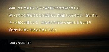 「凛として時雨」TKより音のメッセージ