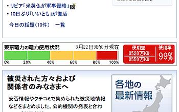 Yahoo! Japan、東京電力の電力使用状況を表示
