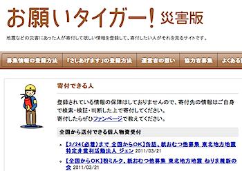 「お願いタイガー! 災害版」被災者への寄付情報をマッチング