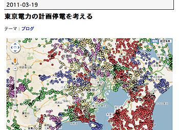 東京電力の計画停電について学ぶ(計画停電は冬まで続くかも?)