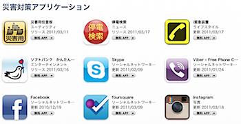 災害に備えてインストールすると良さそうなiPhoneアプリ