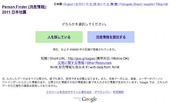 Google「パーソンファインダー」登録件数が45万件を超える