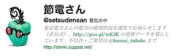 東京電力の電力使用状況をツイートする「節電さん」