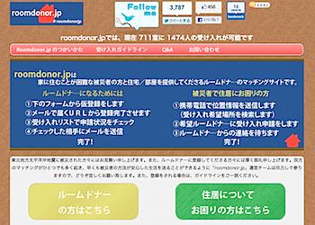「roomdonor.jp」家に住むのが困難な被災者と部屋を提供する人をマッチング