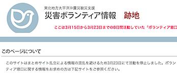 東北関東大震災「災害ボランティア情報 跡地」