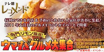 寺門ジモン厳選「ウマすぎグルメ大集合」肉のエアーズロックこと大木屋のステーキサンドが食べられるらしい!