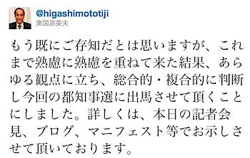 東国原英夫・前宮崎県知事、都知事選出馬を表明