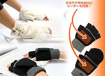 手が冷える時のキーボードタイプに「USBあったか手袋」