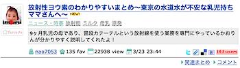「放射性ヨウ素のわかりやすいまとめ~東京の水道水が不安な乳児持ちママさんへ~」