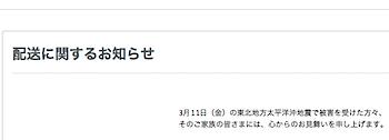 「Apple Store」東北関東大震災による注文商品出荷遅延のお知らせ