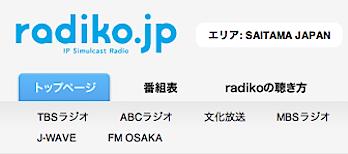 インターネットで聴けるラジオ「radiko.jp」中京地区のラジオ局が参加