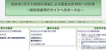 「福島第一原子力発電所の事故による農水畜産物への影響」についての情報に関するポータルサイト