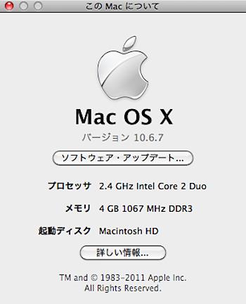 「Mac OS X 10.6.7」リリース