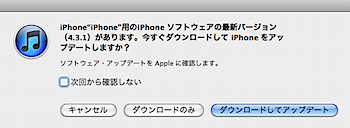 iPhone/iPad/iPod touch用「iOS 4.3.1」リリース