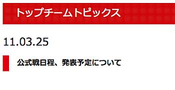 浦和レッズ、再開後の公式戦日程が発表される