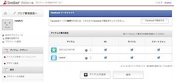 「livedoorプロフィール ソーシャレット」コンテンツ(ツイッターやTumblrも!)をFacebookページに書き出し可能に