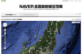 文部科学省の調査結果をまとめた「NAVER全国放射線量マップ」
