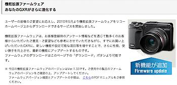 リコー「GXR」機能拡張ファームウェア Ver.1.33リリース
