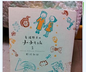 看護助手の日常をほんわりと描いた「看護助手のナナちゃん」