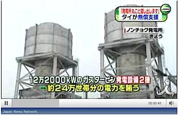 タイのガスタービン発電所2機が日本にレンタルへ