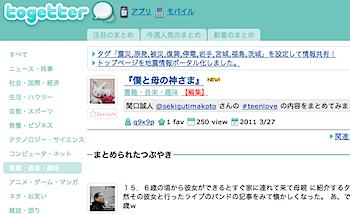 関口誠人 @sekigutimakoto が綴った自伝小説的ツイート「僕と母の神さま」