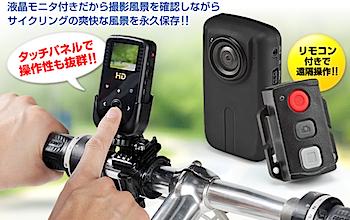 リモコン付き「自転車用ミニDVカメラ(400-CAM003)」