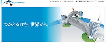 大根男こと @nori_taka が社長を務めるオーシャンブリッジが、250万円を義援金として寄付