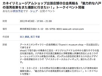 「魅力的な八戸の港湾夜景をまた撮影に行きたい!」トークイベント開催(4/8)