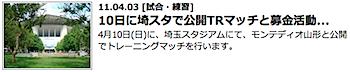 浦和レッズ、4月10日に埼玉スタジアムでモンテディオ山形とトレーニングマッチ
