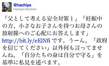 メディア・アーティスト八谷和彦さんによるツイート「父として考える安全対策」まとめ