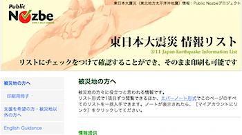 NozbeとEvernoteの公開機能を利用し震災情報を集約した「東日本大震災情報リスト」(Evernoteに取り込み可能)