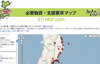 「311help.com」必要物資・支援要求などの情報を地図に書き込み→共有