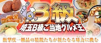 第8回埼玉B級ご当地グルメ王決定戦(2011/5/1)