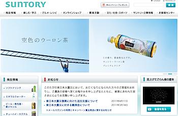 サントリー、缶製品の売上1本につき1円を義捐金に → 40億円を拠出